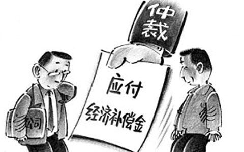 经济赔偿金_经济补偿金与赔偿金的区别