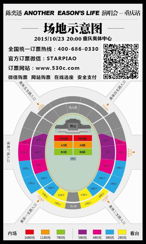 2015陈奕迅重庆演唱会座位图公布