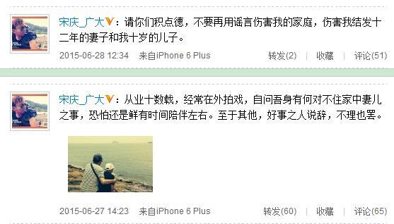 宋庆微博截图