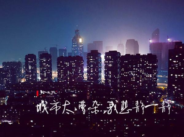 看了城市夜景心情说说图片