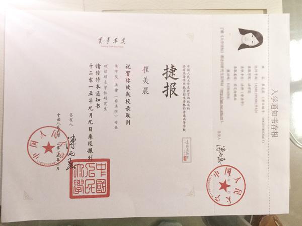中国人民大学法律硕士录取通知书长啥