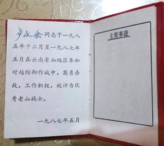 其中在1985年12月至1987年5月期间,21岁的他在枪林弹雨的云南老山前线图片