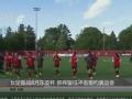 视频-女足备战8月东亚杯 郝伟留任冲里约奥运会