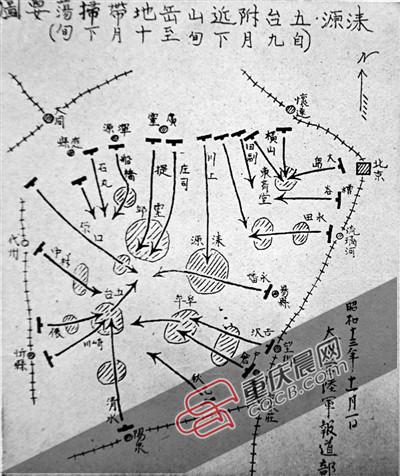 重庆首度公开日军轰炸延安图