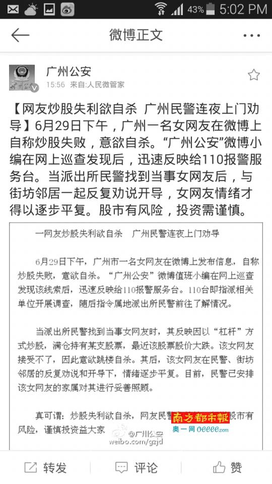 广州公安的微博。