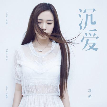 凌希《沉爱》封面