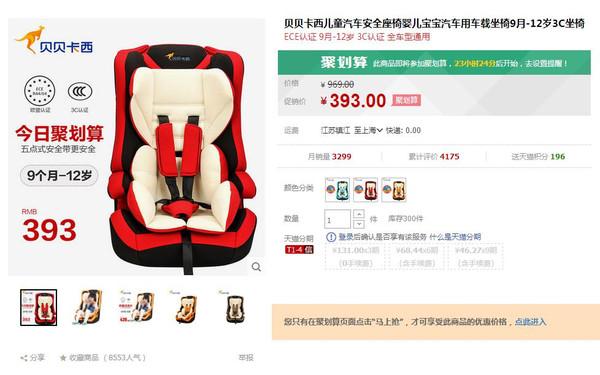 贝贝卡西安全座椅质量问题严重 警惕此类隐形杀手图片