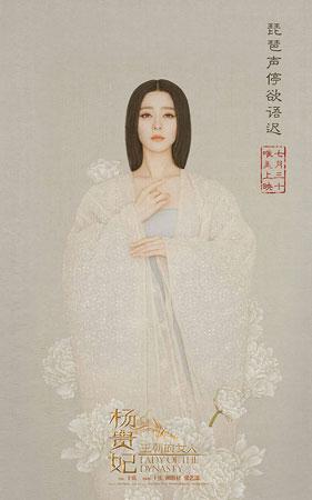 《王朝的女人-杨贵妃》琵琶语版海报