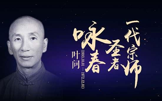 《中国面孔》解读一代宗师叶问的真实人生,一代宗师里图片