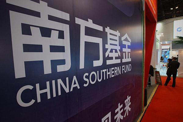 南方基金管理有限公司指关于李海鹏的传闻毫无事实依据。 CFP 图