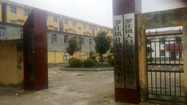 河南省商丘市夏邑县罗庄镇计划生育服务中心院门口。