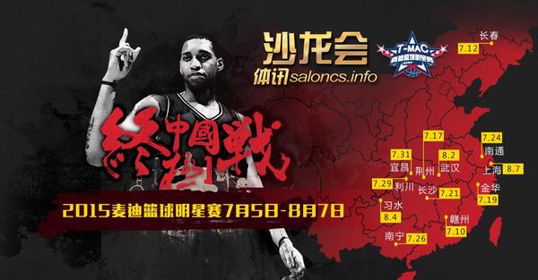 2015麦迪篮球明星赛 倒计时开始