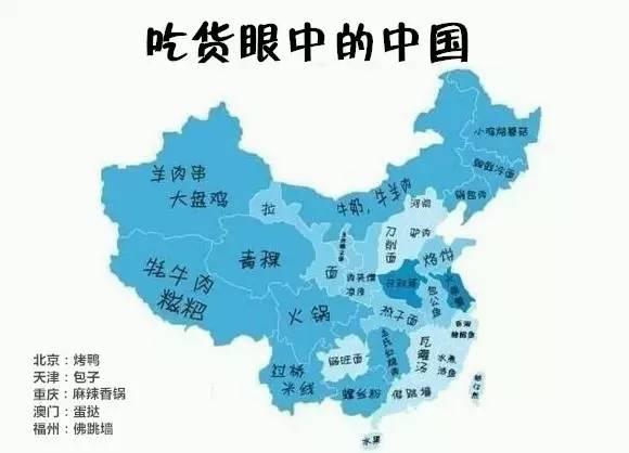 吃货的世界往往和普通人不同比如吃货的眼里的中国地图是这样 当然了