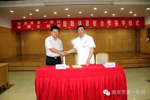 我院与秦淮区政府签署医联体紧密合作协议:内
