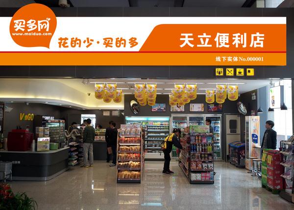 買多網發力o2o 打造小超市大聯盟