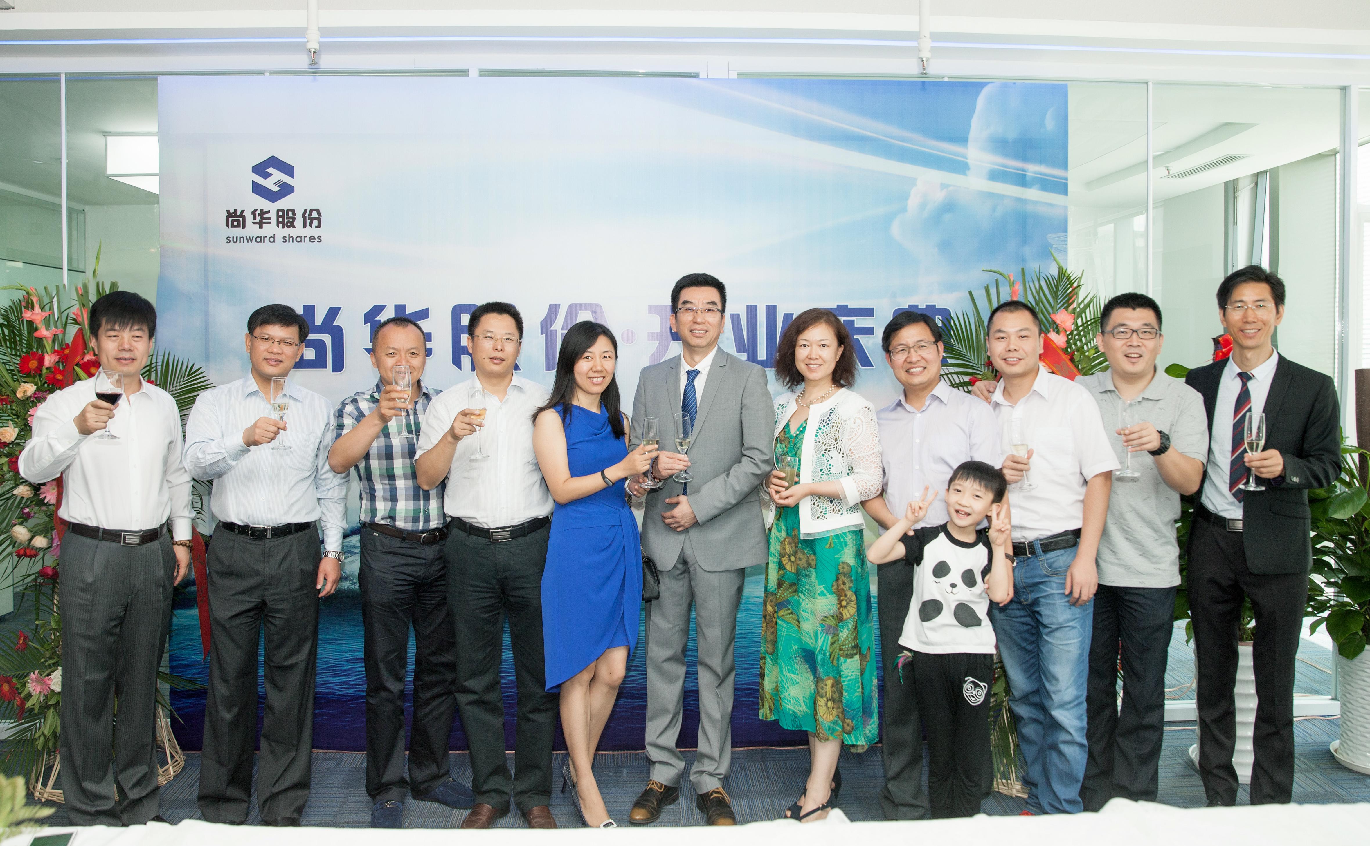 尚华节能环保科技股份公司举行酒会式开业庆典