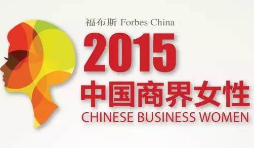 """2015年7月1日,福布斯中文版发布了2015中国商界女性排行榜。这是福布斯第二次推出""""中国商界女性100强""""榜单。我们选取了2014年至2015年跻身于商界高层阶梯的女性精英作为候选。"""