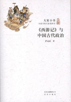 《<西游记>与中国古代政治》书封
