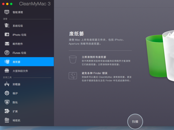 下载cleanmymac
