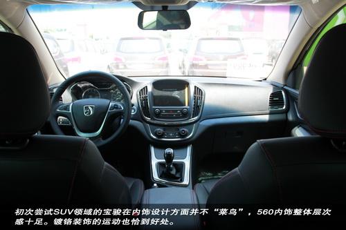 绝对动感迷人宝骏首款SUV 宝骏560实车曝光高清图片