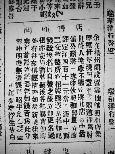 申报 广告解密扬州最早照相馆 留云仙馆照相店1873年开业 图