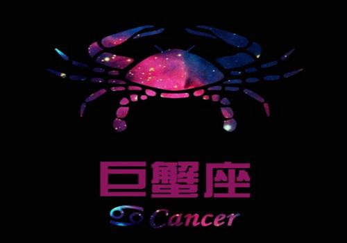 巨蟹座:包容力女巨蟹座跟男天秤座图片