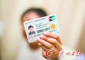 新社保卡增加了很多功能。广州日报记者 卢政摄