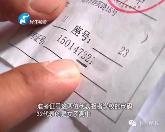 郑州女校报考被中考方式:毁了我一辈子高中会考报名男生图片