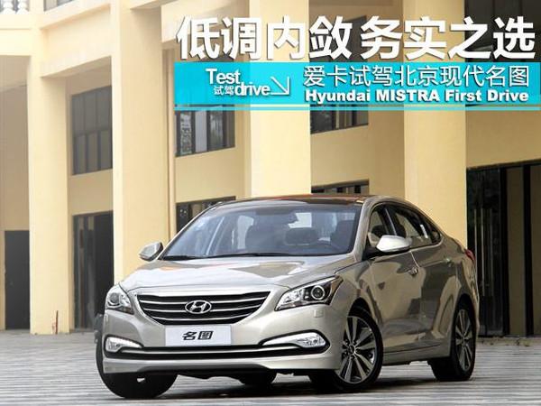 2015款北京现代名图4s店现车销售 厂家直销北京现代201 高清图片