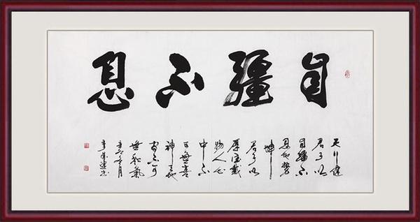 四字书法作品欣赏 励志向上