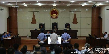 庭审现场 河北省廊坊市中级人民法院官方微博