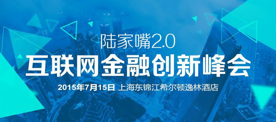 """正是本着这样的初衷,在陆家嘴金融贸易区管委会的支持下,""""陆家嘴2.0:互联网金融创新峰会""""即将在7月15日于上海东锦江希尔顿逸林酒店召开,各路业界、学界的高手也将齐聚一堂,为互联网金融创新献计献策。"""