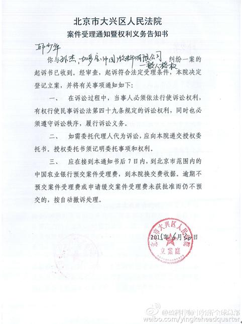 """盈科律师事务所微博张贴出""""北京市大兴区人民法院案件受理通知暨权利义务告知书""""。"""