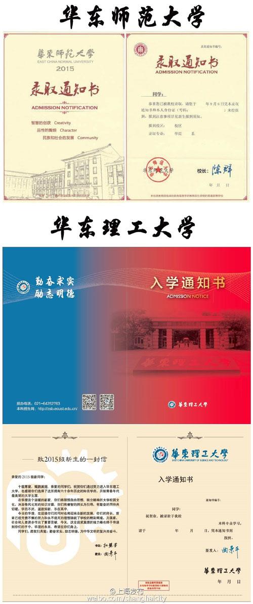 华东师范大学,华东理工大学录取通知书