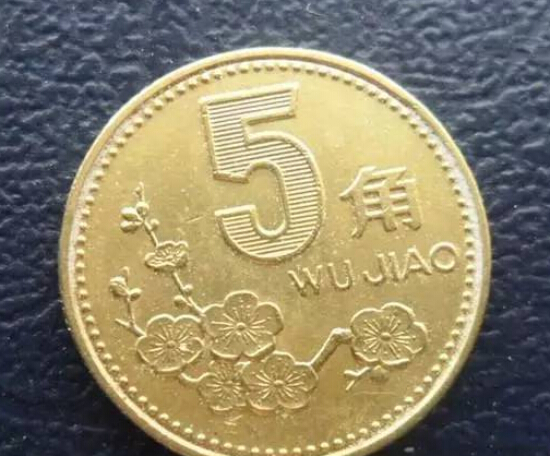 �n��]5_梅花5角硬币收藏价格 全新币才有收藏价值(图)