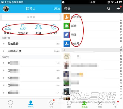 qq和微信的好友列表图片