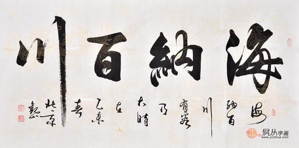 书法作品欣赏 观山行书书法作品《海纳百川》-办公室挂哪些四字书法