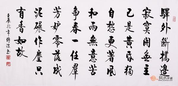 李传波四尺横幅字画书法作品《卜算子.咏梅》(作品来源:易从字画商图片