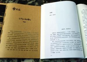 《私想鲁迅》的跋文(左)被《东方》盗用