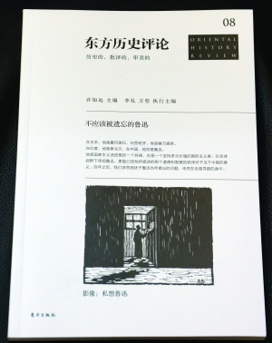 《私想鲁迅》里的版画插图《夜探朋友》(左)被用在《东方》封面上
