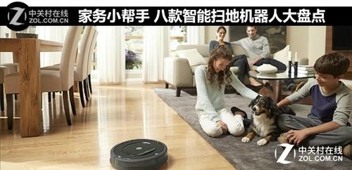 家务小帮手 八款智能扫地机器人大盘点