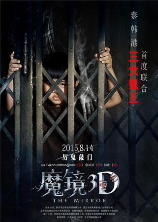 《魔镜3D》即将于8月14日全国公映