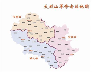图为:大别山革命老区地图
