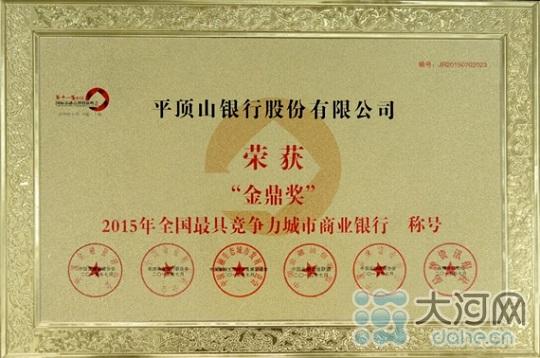 """平顶山银行荣获""""金鼎奖2015年全国最具竞争力城市商业银行""""称号"""