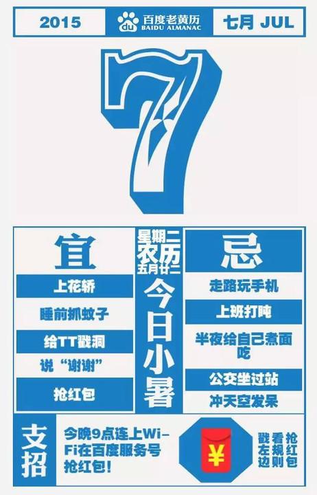 「百度老黄历」今日宜说谢谢,忌走路玩设备手机真空镀膜离子图片