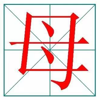 垂的笔顺笔画顺序图-新版的汉字书写笔顺