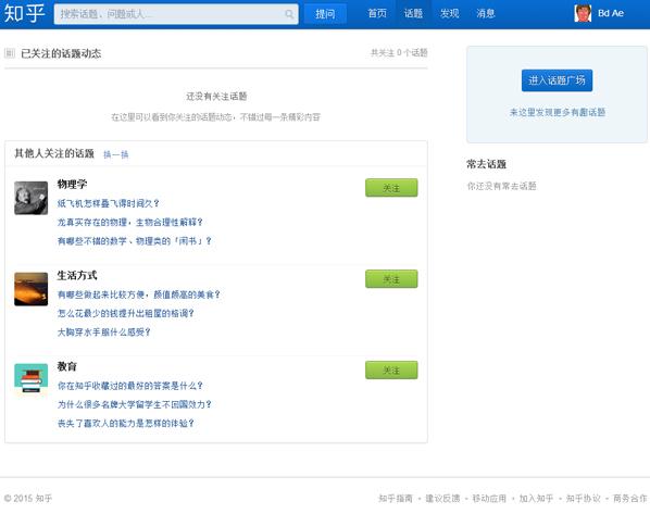 seo教程之下载黄页网站的结构设计