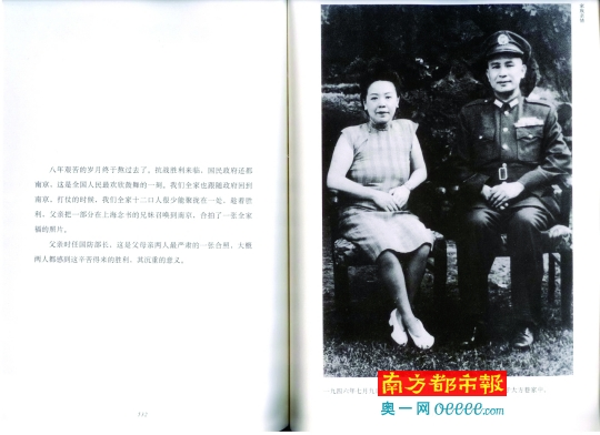 白崇禧与夫人马佩璋。