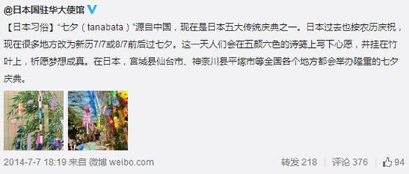 2014年7月7日,它说日本人过新历七夕是日本习俗……