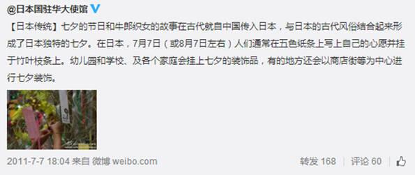 中国青年网指责日本驻华大使馆在7月7日公然挑衅